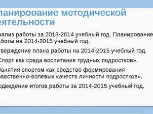Планирование методической деятельности Анализ работы за 2013-2014 учебный год