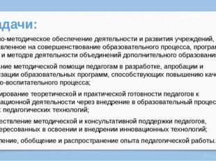 Задачи: Научно-методическое обеспечение деятельности и развития учреждений, н