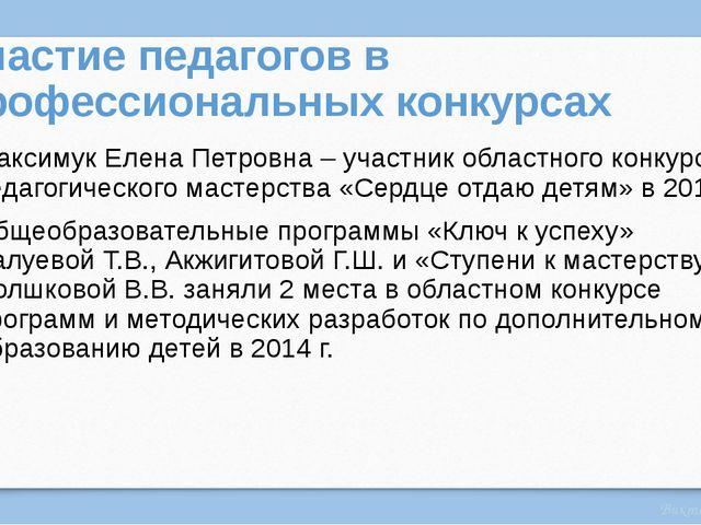 Участие педагогов в профессиональных конкурсах Максимук Елена Петровна – учас...