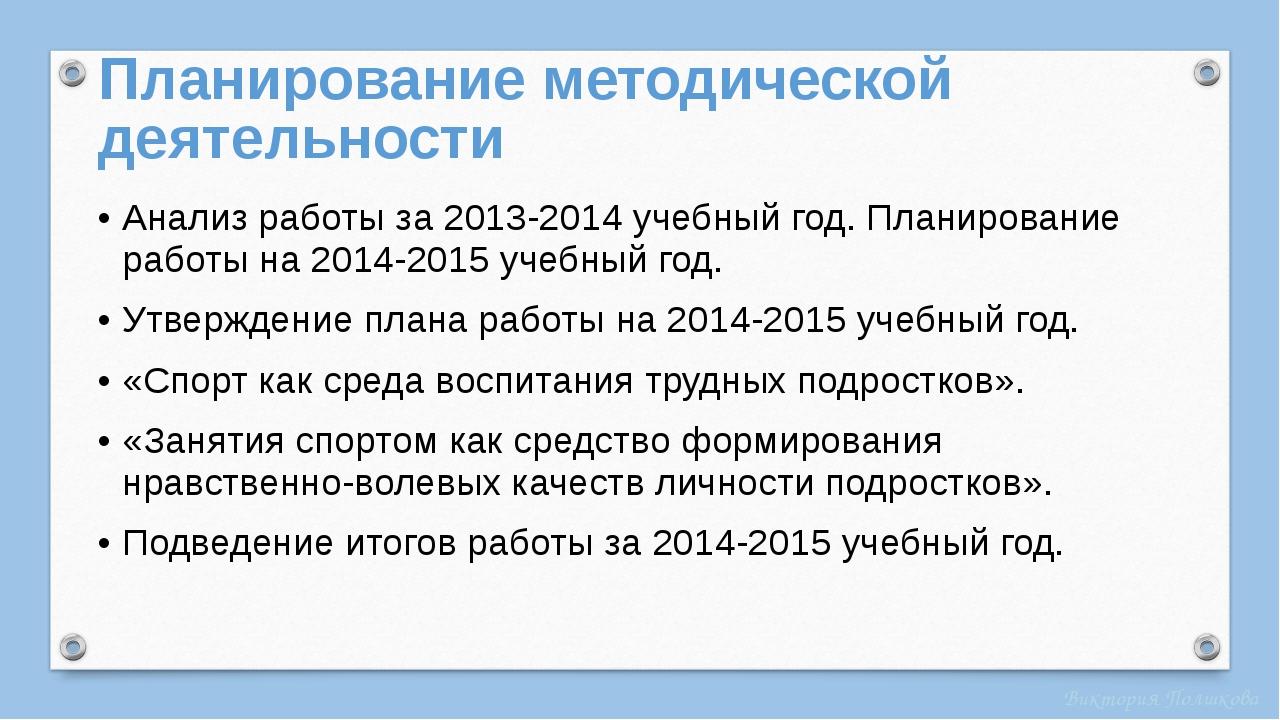 Планирование методической деятельности Анализ работы за 2013-2014 учебный год...