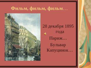 Фильм, фильм, фильм… 28 декабря 1895 года Париж… Бульвар Капуцинок…