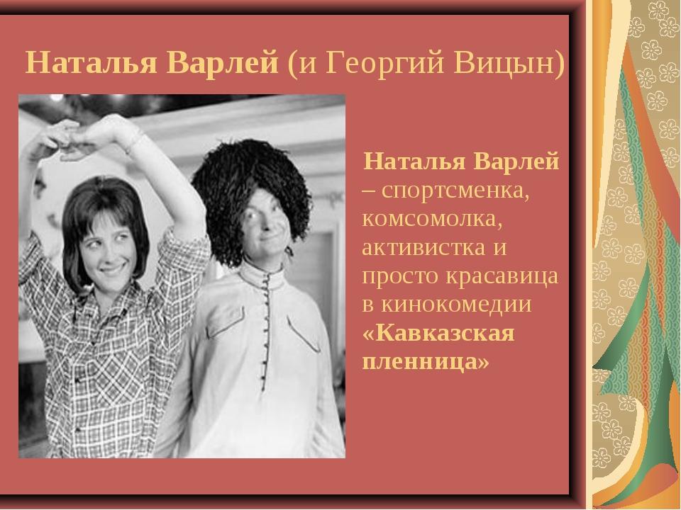 Наталья Варлей (и Георгий Вицын) Наталья Варлей – спортсменка, комсомолка, ак...