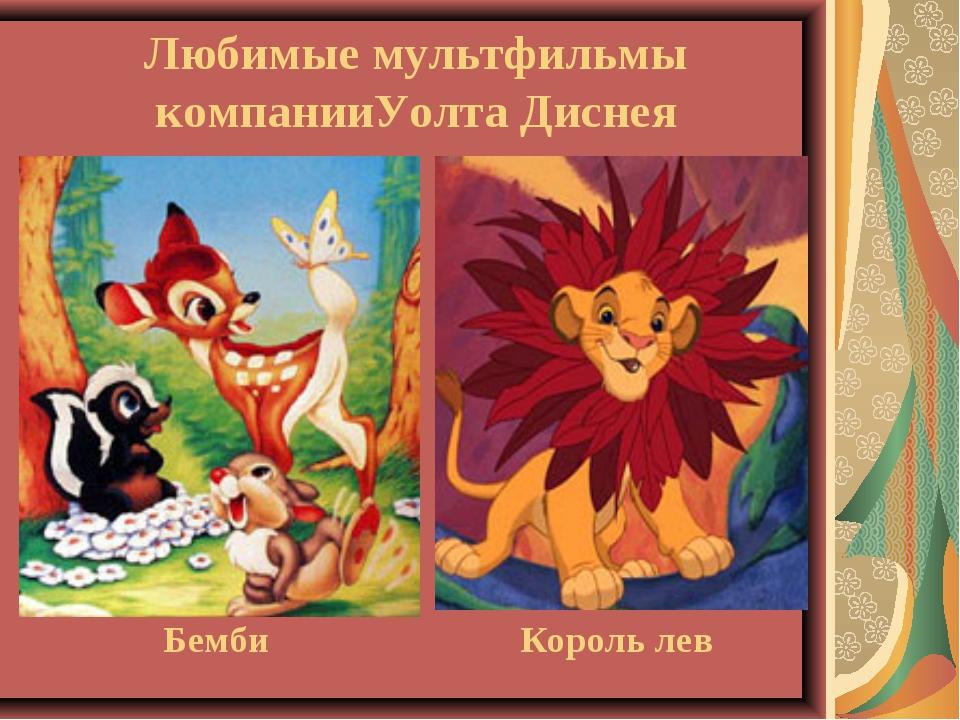 Любимые мультфильмы компанииУолта Диснея Бемби Король лев
