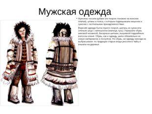 Мужская одежда Мужчины носили рубахи (по покрою похожие на женские платья), ш