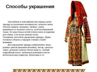 Способы украшения Хантыйские и мансийские мастерицы шили одежду из различных