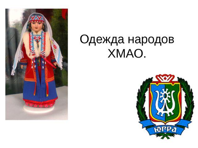 Одежда народов ХМАО.