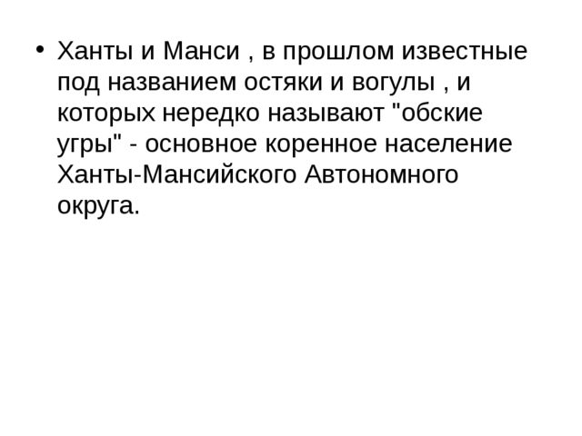 Ханты и Манси , в прошлом известные под названием остяки и вогулы , и которых...