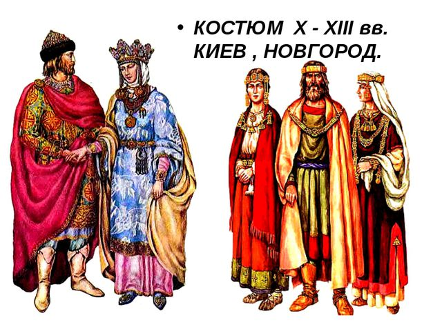КОСТЮМ X - XIII вв. КИЕВ , НОВГОРОД.
