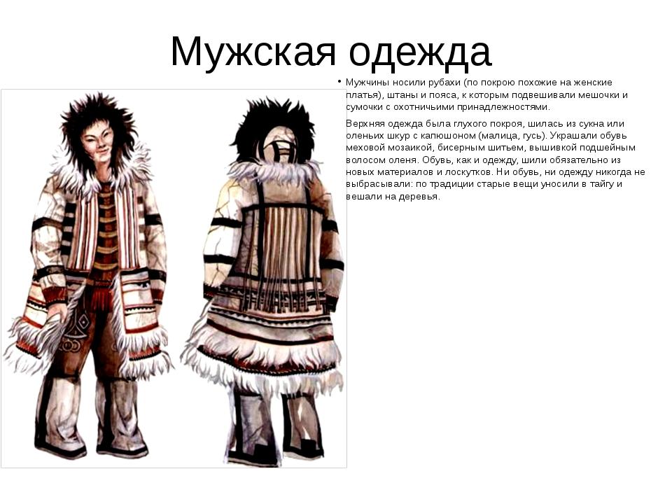 Мужская одежда Мужчины носили рубахи (по покрою похожие на женские платья), ш...