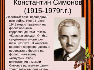 Константин Симонов (1915-1979г.г.) известный поэт, прошедший всю войну. Уже 2