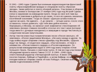 В 1941—1945 годах Сурков был военным корреспондентом фронтовой газеты «Красно