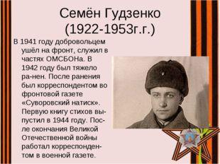 Семён Гудзенко (1922-1953г.г.) В 1941 году добровольцем ушёл на фронт, служил