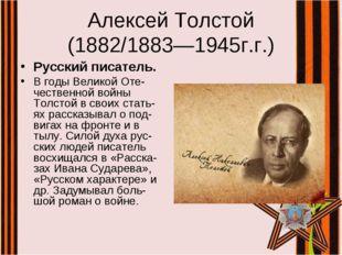 Алексей Толстой (1882/1883—1945г.г.) Русский писатель. В годы Великой Оте-чес