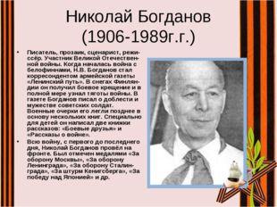Николай Богданов (1906-1989г.г.) Писатель, прозаик, сценарист, режи-ссёр. Уча