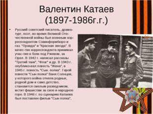 Валентин Катаев (1897-1986г.г.) Русский советский писатель, драма-тург, поэт,