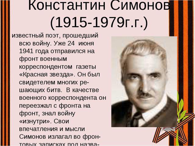Константин Симонов (1915-1979г.г.) известный поэт, прошедший всю войну. Уже 2...