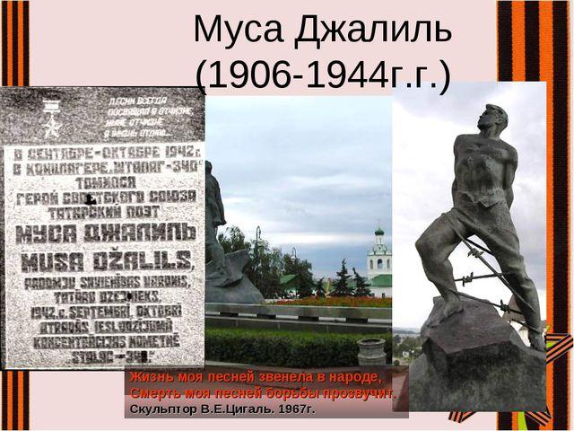Муса Джалиль (1906-1944г.г.)
