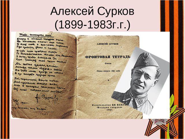 Алексей Сурков (1899-1983г.г.)