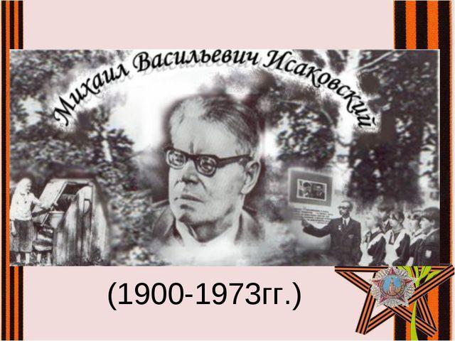 (1900-1973гг.)