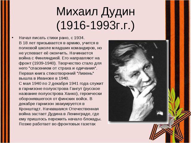 Михаил Дудин (1916-1993г.г.) Начал писать стихи рано, с 1934. В 18 лет призыв...