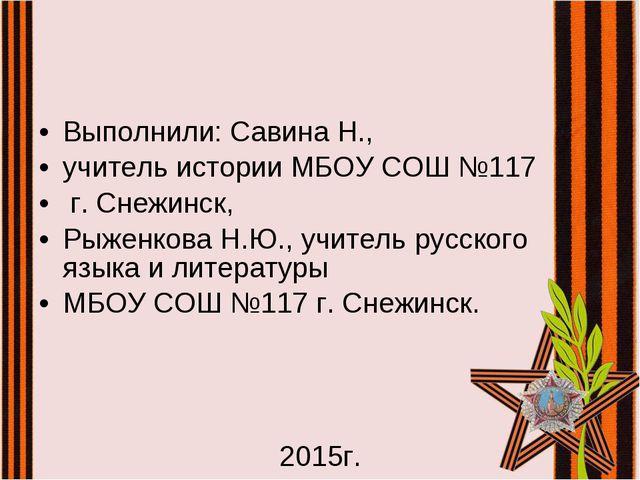 Выполнили: Савина Н., учитель истории МБОУ СОШ №117 г. Снежинск, Рыженкова Н....