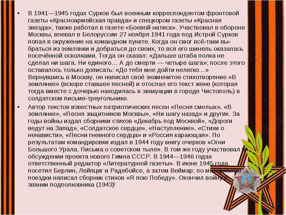 В 1941—1945 годах Сурков был военным корреспондентом фронтовой газеты «Красно...