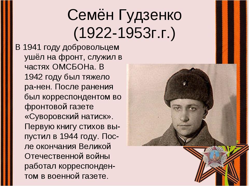 Семён Гудзенко (1922-1953г.г.) В 1941 году добровольцем ушёл на фронт, служил...