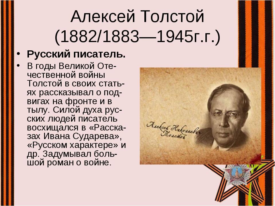 Алексей Толстой (1882/1883—1945г.г.) Русский писатель. В годы Великой Оте-чес...