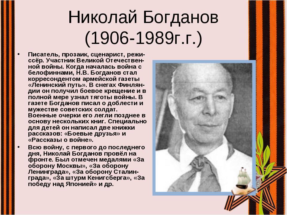 Николай Богданов (1906-1989г.г.) Писатель, прозаик, сценарист, режи-ссёр. Уча...