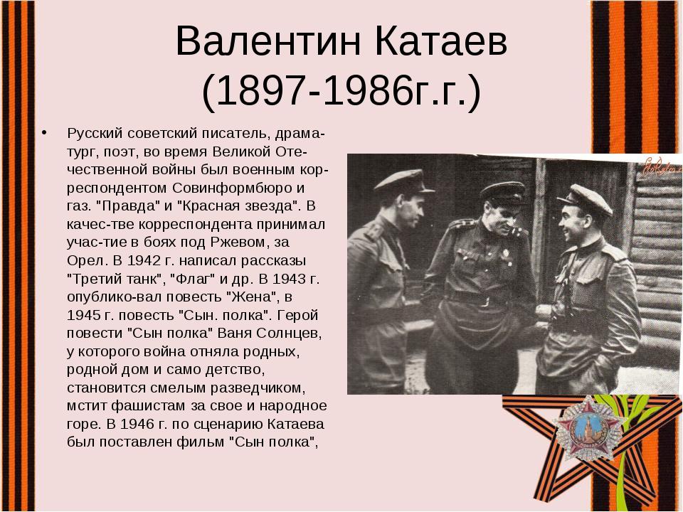 Валентин Катаев (1897-1986г.г.) Русский советский писатель, драма-тург, поэт,...