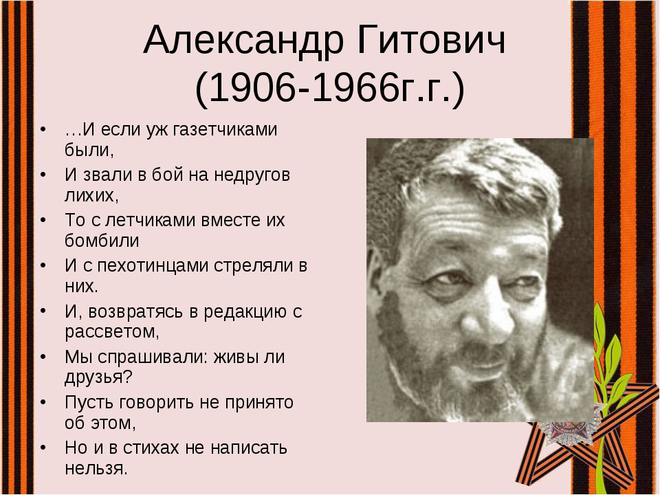 Александр Гитович (1906-1966г.г.) …И если уж газетчиками были, И звали в бой...