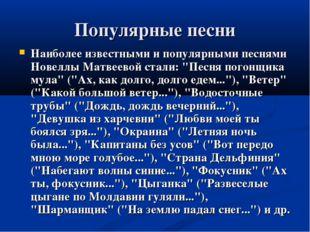 Популярные песни Наиболее известными и популярными песнями Новеллы Матвеевой
