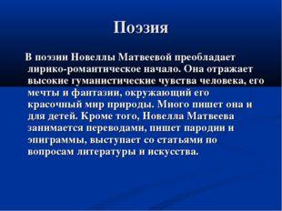 Поэзия В поэзии Новеллы Матвеевой преобладает лирико-романтическое начало. Он