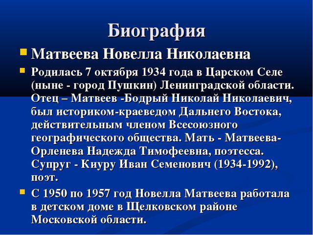 Биография Матвеева Новелла Николаевна Родилась 7 октября 1934 года в Царском...