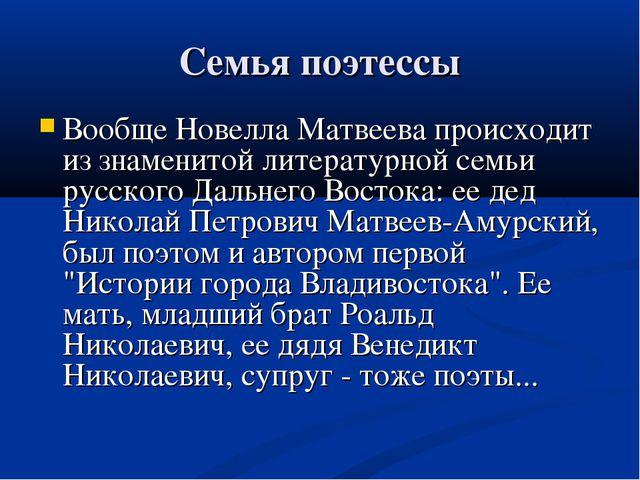 Семья поэтессы Вообще Новелла Матвеева происходит из знаменитой литературной...