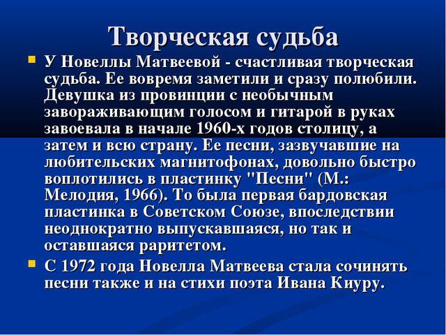 Творческая судьба У Новеллы Матвеевой - счастливая творческая судьба. Ее вовр...