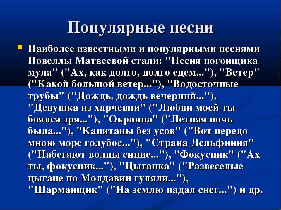 Популярные песни Наиболее известными и популярными песнями Новеллы Матвеевой...