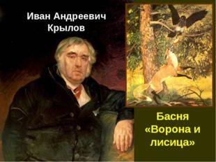 И.А. Крылов Басня «Ворона и лисица» Иван Андреевич Крылов