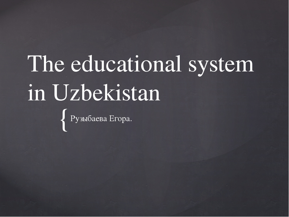 The educational system in Uzbekistan Рузыбаева Егора. {