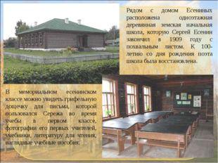 Рядом с домом Есениных расположена одноэтажная деревянная земская начальная ш