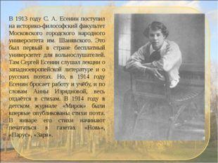 В 1913 году С. А. Есенин поступил на историко-философский факультет Московско