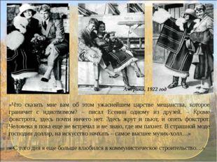 Америка, 1922 год «Что сказать мне вам об этом ужаснейшем царстве мещанства,