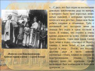 Жители села Константиново. Третий справа в кепке – Сергей Есенин «…С двух лет