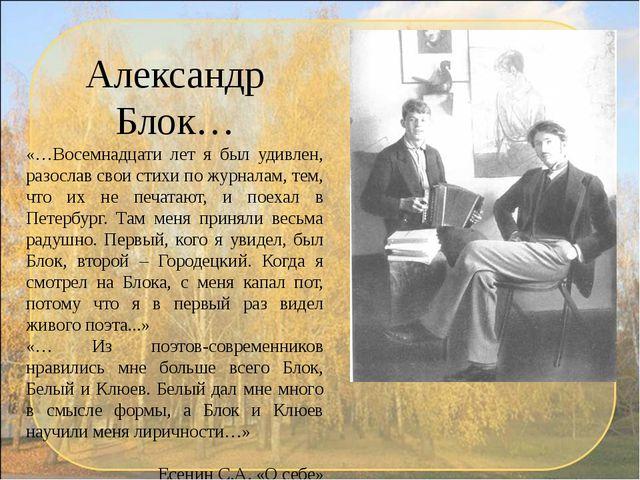 Александр Блок… «…Восемнадцати лет я был удивлен, разослав свои стихи по журн...