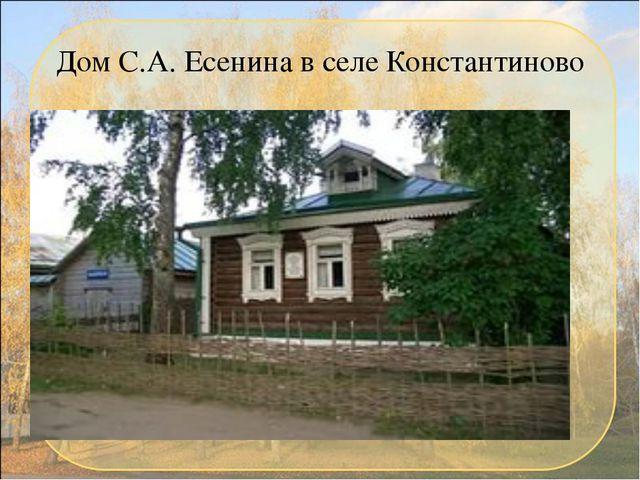 Дом С.А. Есенина в селе Константиново