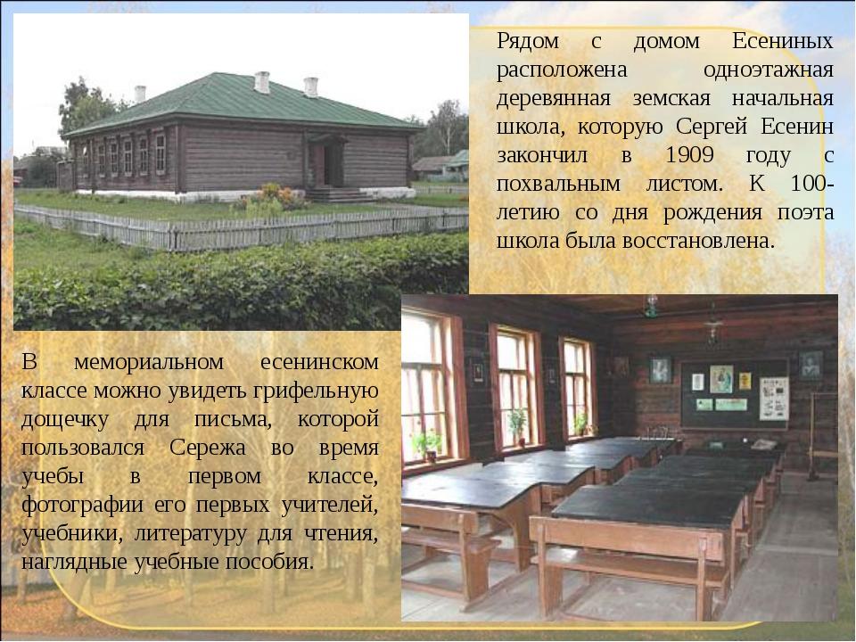 Рядом с домом Есениных расположена одноэтажная деревянная земская начальная ш...