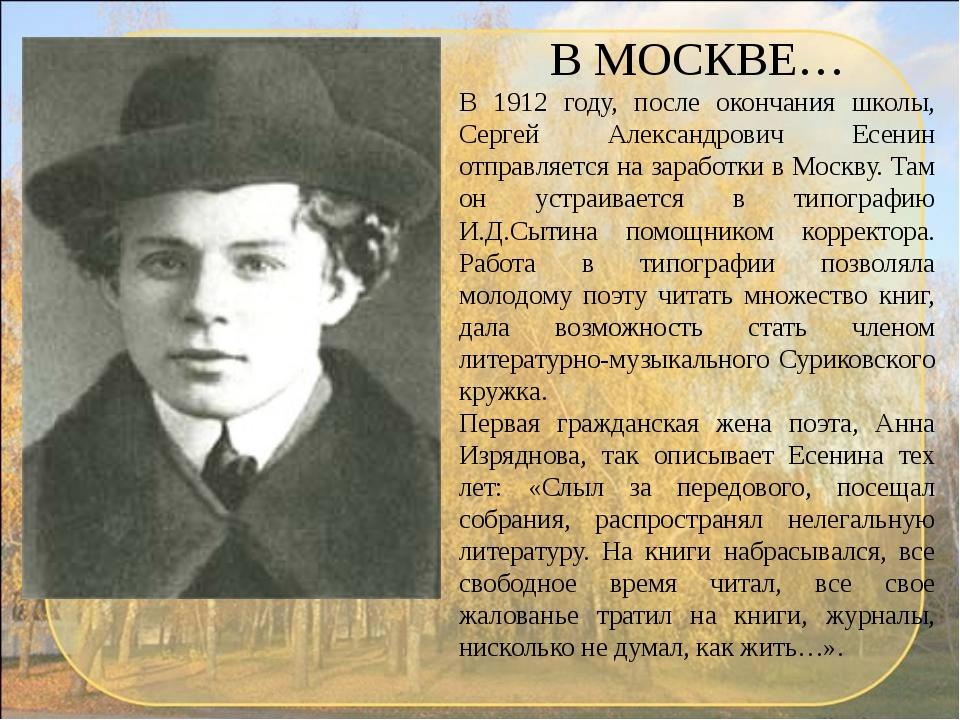 В МОСКВЕ… В 1912 году, после окончания школы, Сергей Александрович Есенин отп...
