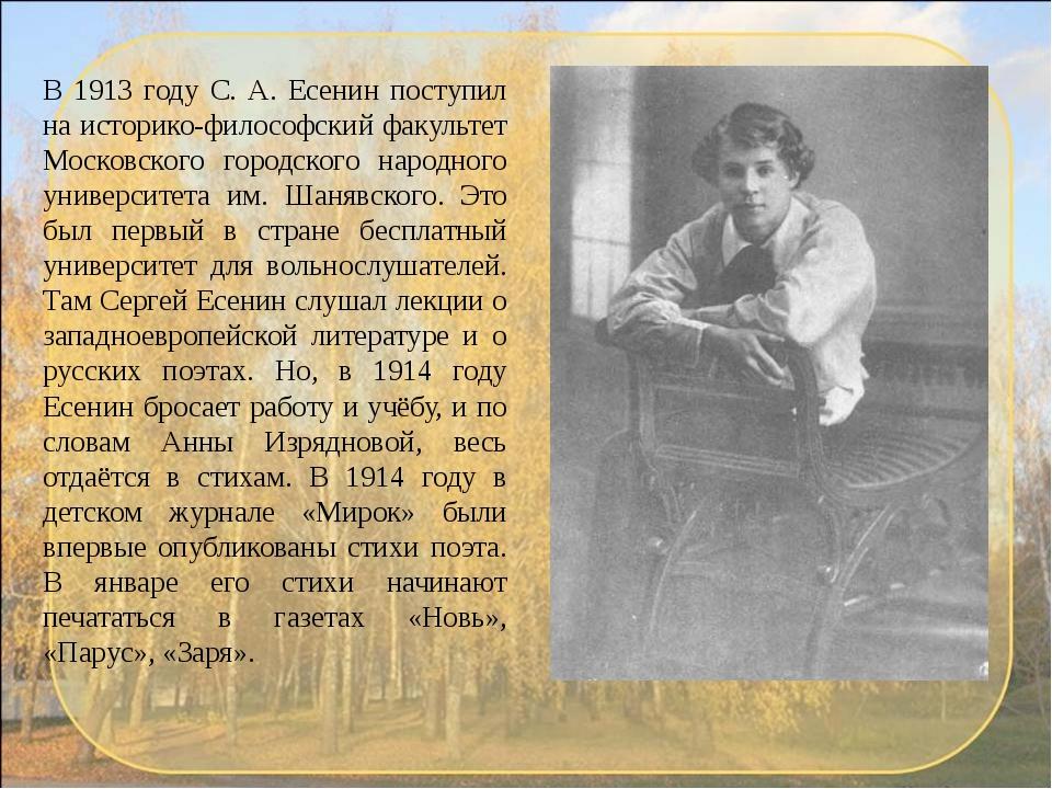 В 1913 году С. А. Есенин поступил на историко-философский факультет Московско...