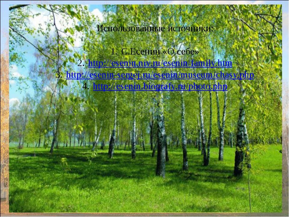 Использованные источники: С.Есенин «О себе» http://esenin.niv.ru/esenin/famil...