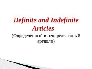Definite and Indefinite Articles  (Определенный и неопределенный артикли)